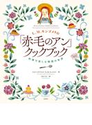 L.M.モンゴメリの「赤毛のアン」クックブック 料理で楽しむ物語の世界