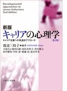 キャリアの心理学 キャリア支援への発達的アプローチ 新版 第2版