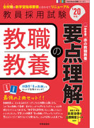 教職教養の要点理解 教員採用試験 '20年度 (Twin Books完成シリーズ)