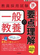 一般教養の要点理解 教員採用試験 '20年度 (Twin Books完成シリーズ)