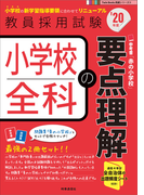 小学校全科の要点理解 教員採用試験 '20年度 (Twin Books完成シリーズ)