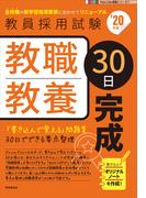 教職教養30日完成 教員採用試験 '20年度 (Pass Line突破シリーズ)
