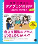 現場で使えるケアプラン便利帖 書き方・文例集 第2版