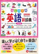はじめての英語新辞典 英和 (自由自在Pocket)