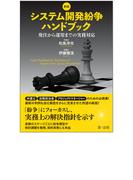 システム開発紛争ハンドブック 発注から運用までの実務対応 新版