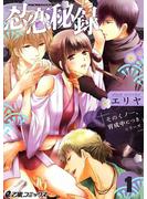 忍恋秘録(1) 夜這いの巻(e乙蜜コミックス)