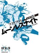 ダブルクロス The 3rd Edition シナリオ集 ムーンレスナイト