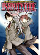 ダブルクロス The 3rd Edition サプリメント インフィニティコード