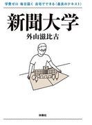 【期間限定価格】新聞大学