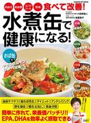 【期間限定価格】水煮缶で健康になる!