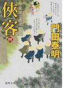 俠客 4 (徳間文庫 徳間時代小説文庫 拵屋銀次郎半畳記)