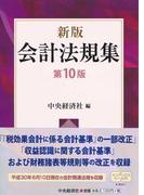 会計法規集 新版 第10版