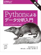 Pythonによるデータ分析入門 NumPy、pandasを使ったデータ処理 第2版