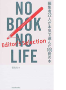 NO BOOK NO LIFE Editor's Selection 編集者22人が本気で選んだ166冊の本