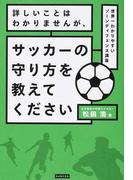 詳しいことはわかりませんが、サッカーの守り方を教えてください 世界一わかりやすいゾーンディフェンス講座