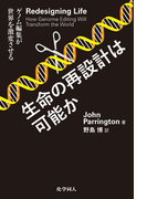 生命の再設計は可能か ゲノム編集が世界を激変させる