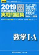 大学入試センター試験実戦問題集数学1・A 2019年版 別冊付 (大学入試完全対策シリーズ)