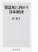 窒息死に向かう日本経済 (角川新書)