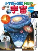 宇宙 新版 (小学館の図鑑NEO)