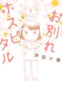 お別れホスピタル 1 (ビッグコミックス)