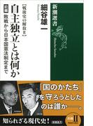 自主独立とは何か 前編 敗戦から日本国憲法制定まで (新潮選書 戦後史の解放)