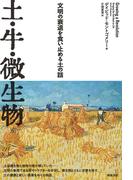 土・牛・微生物 文明の衰退を食い止める土の話