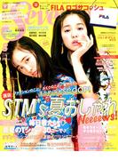 SEVENTEEN (セブンティーン) 2018年 08月号 [雑誌]