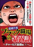 【悪徳告発】ブラック職場の暴露話~チャールズ後藤編~ 1