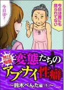 【無法痴態】変態たちのアブナイ性癖~鈴木ぺんた編~ 1