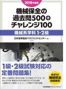 機械保全の過去問500+チャレンジ100 機械系学科1・2級 2018年度版