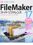 FileMaker 17スーパーリファレンス Windows & macOS & iOS対応 基本からしっかり学べる