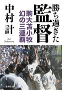 勝ち過ぎた監督 駒大苫小牧幻の三連覇 (集英社文庫)
