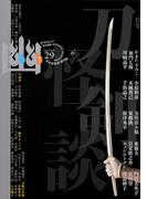 幽 日本初怪談専門誌 vol.29 刀剣怪談 (カドカワムック)