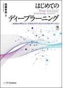 はじめてのディープラーニング Pythonで学ぶニューラルネットワークとバックプロパゲーション (Machine Learning)