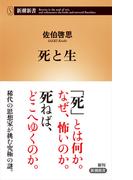 死と生 (新潮新書)