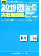 大学入試センター試験実戦問題集 国語 (2019- 駿台大学入試完全対策シリーズ)