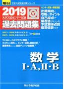 大学入試センター試験過去 数学1A,2B (2019-駿台大学入試完全対策シリーズ)