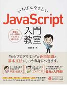 いちばんやさしいJavaScript入門教室 豊富なカラー図解とイラストで超わかる!