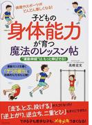 """子どもの身体能力が育つ魔法のレッスン帖 """"運動神経""""は、もっと伸ばせる! 体育やスポーツがどんどん楽しくなる! 運動センスを磨く「7つの能力」と効果的な方法も公開!"""