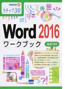 情報演習40 ステップ30 Word2016ワークブック ルビ付き