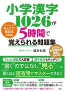 小学漢字1026が5時間で覚えられる問題集 〈さかもと式〉見るだけ暗記法実践版