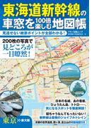 東海道新幹線の車窓を100倍楽しむ地図帳 見逃せない絶景ポイントが全部わかる! (マキノ出版ムック)