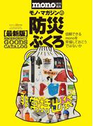 モノ・マガジンの防災ぶくろ 最新版〈防災用品カタログ〉 (ワールド・ムック)