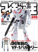フィギュア王 No.246 特集・36年目のVF−1バルキリー (ワールド・ムック)