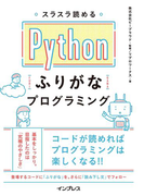 【期間限定価格】スラスラ読める Pythonふりがなプログラミング