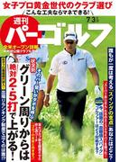 週刊パーゴルフ 2018/7/3号