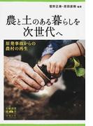 農と土のある暮らしを次世代へ 原発事故からの農村の再生 (有機農業選書)
