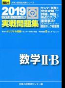 大学入試センター試験実戦問題集数学2・B 2019年版 別冊付 (大学入試完全対策シリーズ)