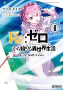 Re:ゼロから始める異世界生活 第三章 Truth of Zero 8