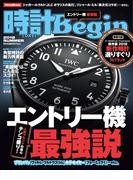 時計Begin 2018年夏号  vol.92